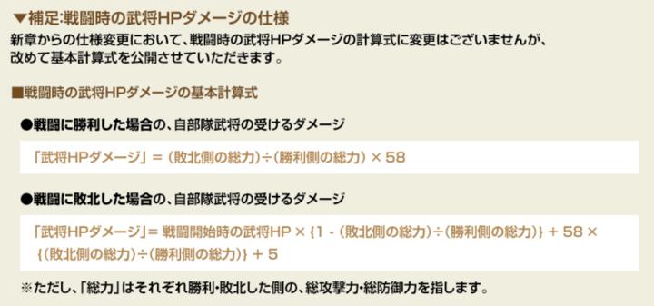 ダメ計算式22.png