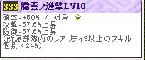 朧雲ノ進撃極限枠.png