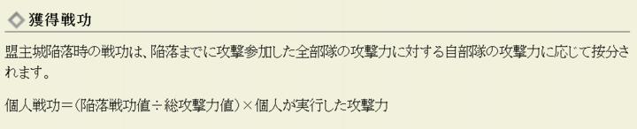 21陥落戦功計算式.png